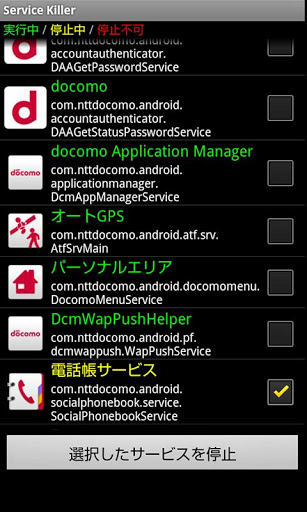 Service Killer - Android Apps to Disable Background Services