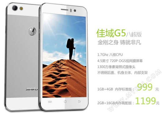 Jiayu G5 Octa Core Mobile Price